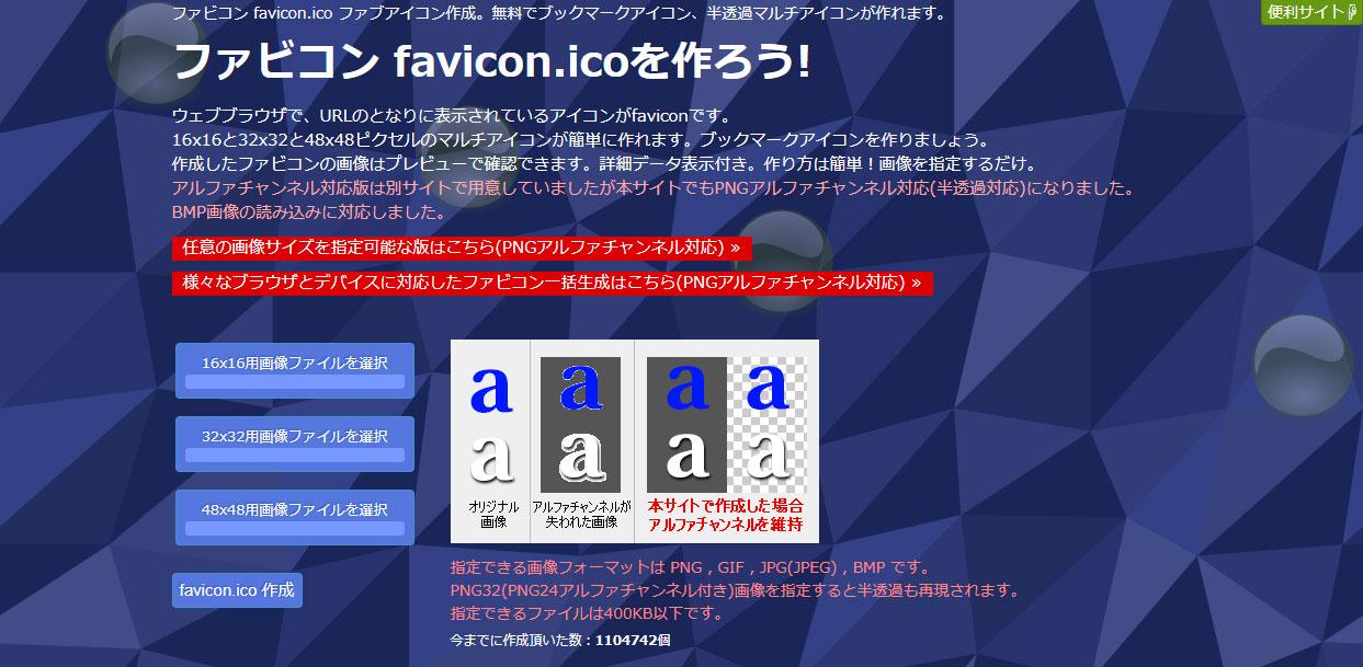 ファビコン favicon.icoを作ろう!トップページ