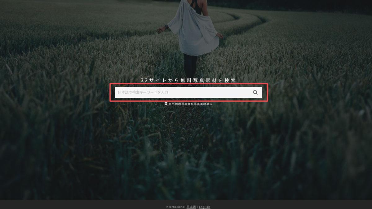 O-DAN(オーダン)検索画面