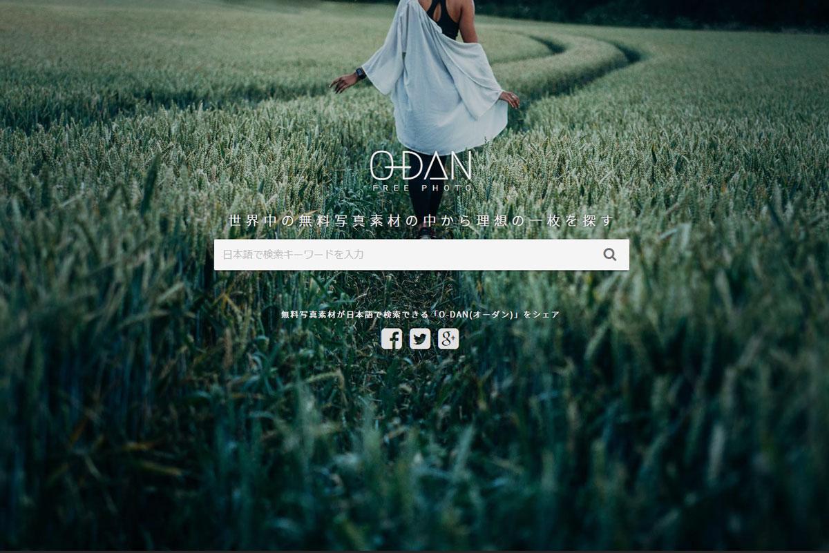 【商用利用OK】O-DAN (オーダン) 無料写真素材サイトの使い方